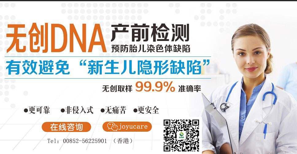 卓域健康预约网:做香港无创DNA需要空腹吗?
