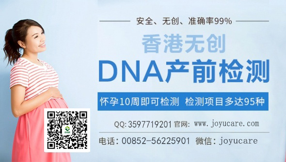感冒能做香港无创DNA吗?会影响到香港无创DNA的结果吗?